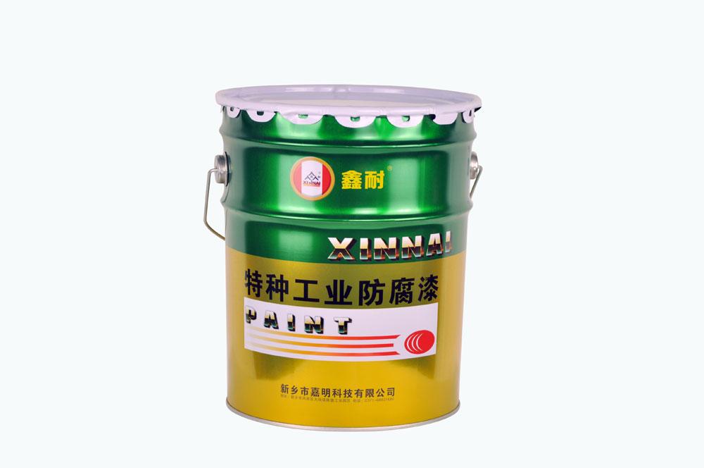鑫耐 特种工业防腐漆 10kg